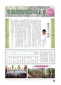 top_brochure_201508