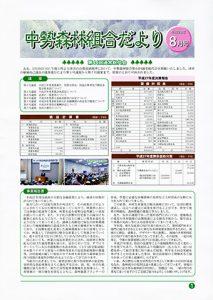 top_brochure_201608